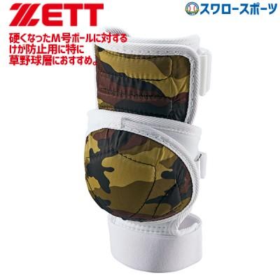 【即日出荷】 送料無料 ゼット ZETT 限定 軟式 エルボーガード カラー 野球 防具 打者用 左右兼用 BLL33N