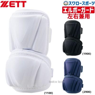 ゼット ZETT 打者用 エルボーガード BLL34 ZETT 【Sale】 野球用品 スワロースポーツ