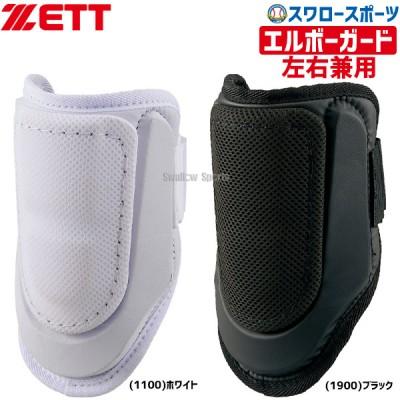 ゼット ZETT 打者用 エルボーガード 左右兼用 BLL38