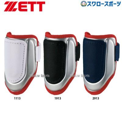 【即日出荷】 ゼット ZETT エルボーガード 打者用 左右兼用 BLL38G