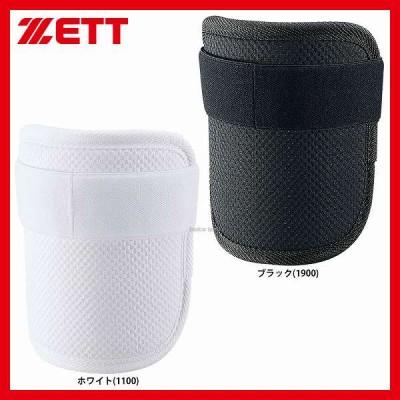 【即日出荷】 ゼット ZETT 高校野球対応 エルボーガード 野球 硬式 軟式 兼用 限定 BLL39 防具 打者用 左右兼用