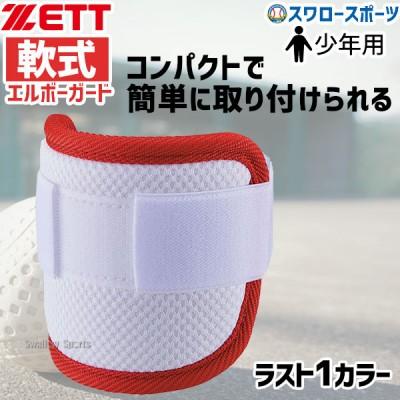 【即日出荷】 ゼット ZETT 限定 防具 エルボーガード 打者用 軟式用 少年用 左右兼用 BLL39CJ ジュニア