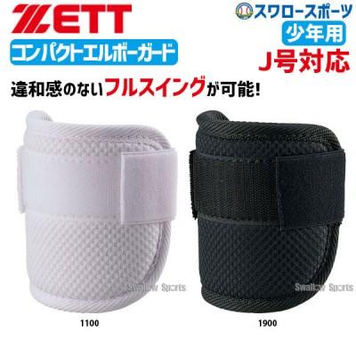 【即日出荷】 ゼット ZETT エルボーガード 打者用 少年 軟式用 左右兼用 限定 BLL39J