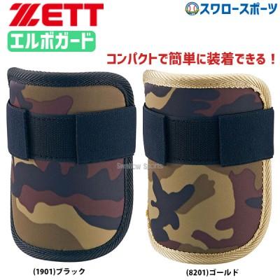 【即日出荷】 ゼット ZETT 防具 エルボーガード 打者用 軟式用 左右兼用 限定 BLL39K