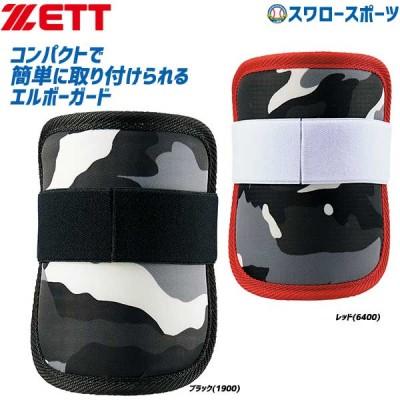 【即日出荷】 ゼット ZETT 防具 エルボーガード 打者用 左右兼用 限定 BLL39K