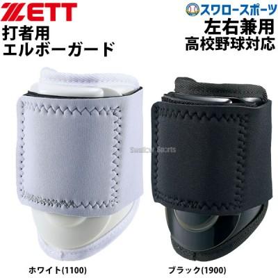 【即日出荷】 ゼット 限定 野球 防具 エルボーガード(左右兼用) BLL500 ZETT