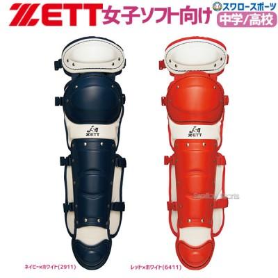 ゼット ZETT 防具 キャッチャー レガーツ ソフトボール用 BLL5370A