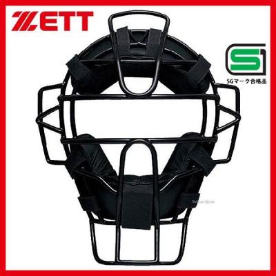 ゼット ZETT 防具 アンパイア マスク 硬式 野球用 審判用 BLM1170A 野球用品 スワロースポーツ