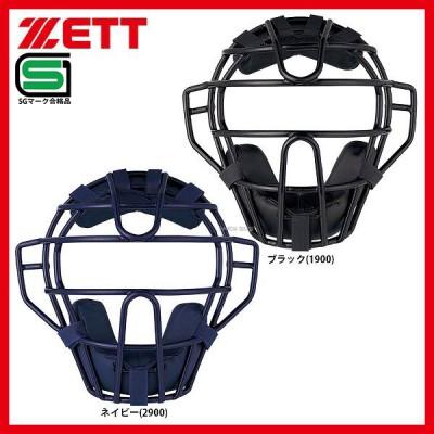 ゼット ZETT 防具 硬式 野球用 マスク キャッチャー用 BLM1240A 野球用品 スワロースポーツ