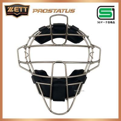 ゼット ZETT 防具 プロステイタス 硬式用 マスク キャッチャー用 BLM1265A 捕手用具 野球用品 スワロースポーツ