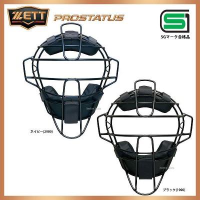 ゼット ZETT 防具 プロステイタス 硬式用 マスク キャッチャー用 BLM1265HSA 捕手用具 野球用品 スワロースポーツ