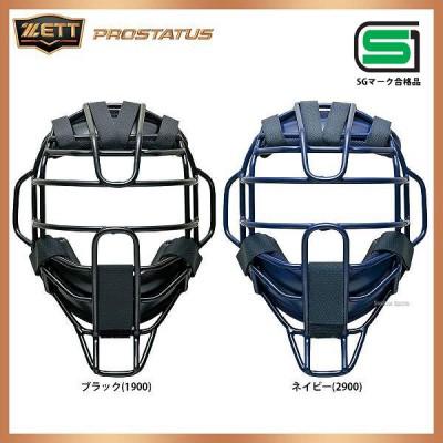 ゼット ZETT プロステイタス 硬式用 マスク 防具 BLM1266 野球用品 スワロースポーツ