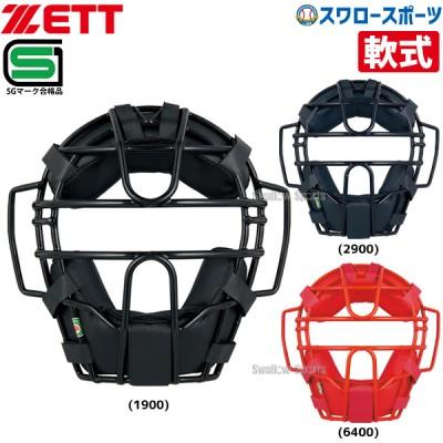 ゼット ZETT 防具 軟式 野球用 マスク キャッチャー用 BLM3152A 野球用品 スワロースポーツ