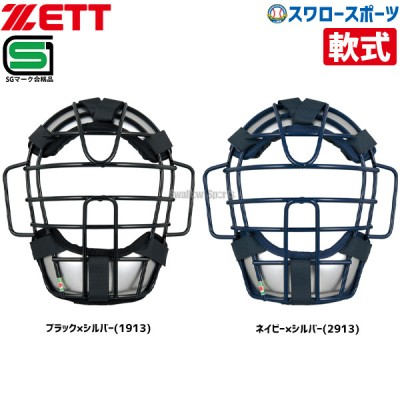 ゼット ZETT 防具 軟式 野球用 マスク キャッチャー用 BLM3153A 野球用品 スワロースポーツ