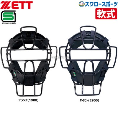 ゼット ZETT 防具 軟式 野球用 マスク キャッチャー用 審判用兼用 BLM3190B 捕手用具 野球用品 スワロースポーツ