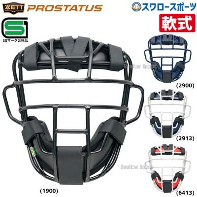 ゼット ZETT 防具 プロステイタス 軟式 野球用 マスク キャッチャー用 BLM3295A 野球用品 スワロースポーツ