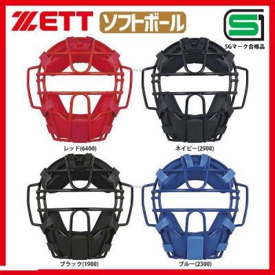 ゼット ZETT 防具 ソフトボール用 マスク キャッチャー用 BLM5152A 野球用品 スワロースポーツ