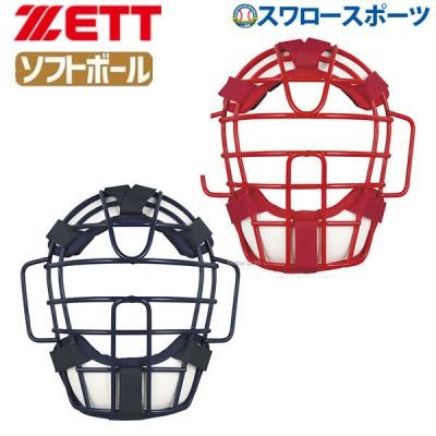 ゼット ZETT 防具 ソフトボール用 マスク キャッチャー用 BLM5153A 捕手用具 野球用品 スワロースポーツ