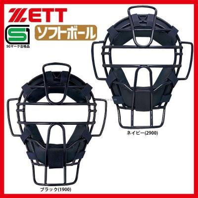 ゼット ZETT 防具 ソフトボール用 マスク キャッチャー用 審判用兼用 BLM5190B