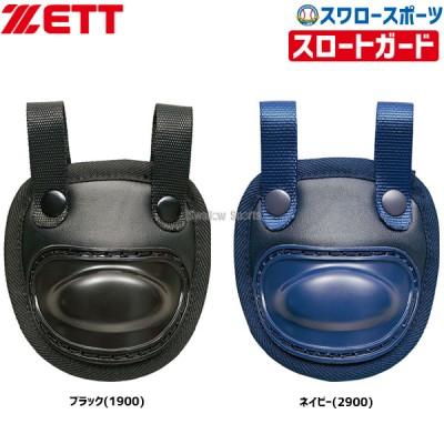 ゼット ZETT ショート スロート ガード BLM65 ZETT 野球用品 スワロースポーツ