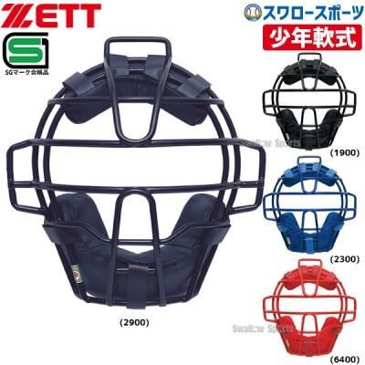 ゼット ZETT 防具 少年 軟式 野球用 マスク キャッチャー用 BLM7111A 野球用品 スワロースポーツ