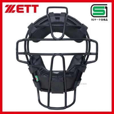ゼット ZETT 防具 アンパイア マスク 少年 軟式 野球用 審判用 BLM7175A