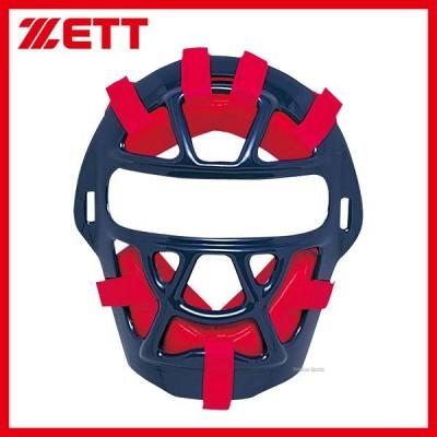 ゼット ZETT 防具 少年 軟式 野球用 マスク キャッチャー用 BLM7180A