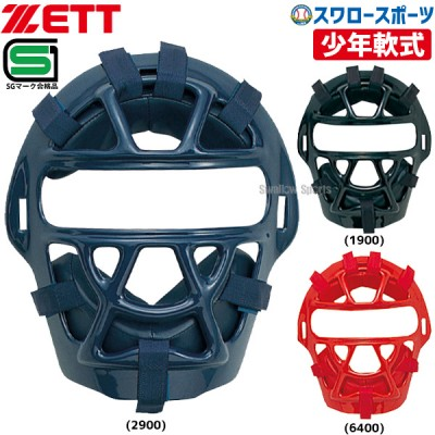 ゼット ZETT 防具 少年 軟式 野球用 マスク キャッチャー用 BLM7200A 野球用品 スワロースポーツ