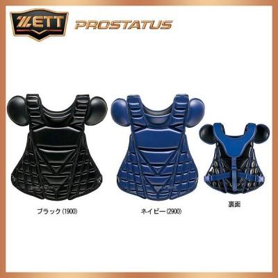 ゼット ZETT 硬式 プロテクター プロステイタス BLP1265 キャッチャー防具 プロテクター ZETT 野球用品 スワロースポーツ