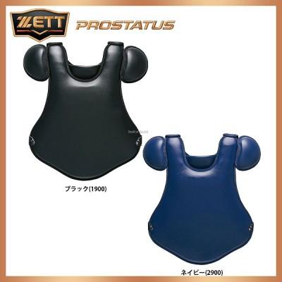 ゼット ZETT プロステイタス 硬式用 キャッチャー防具 プロテクター 捕手用 BLP1288