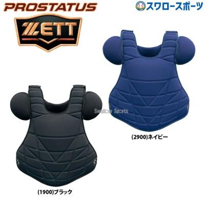 【即日出荷】 ゼット ZETT 限定 硬式 キャッチャー防具 プロステイタス プロテクター 捕手用 BLP1298G