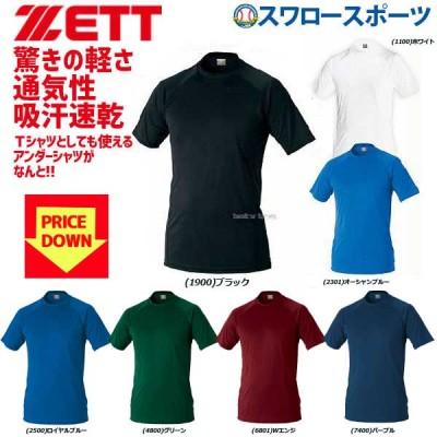 ゼット ZETT ハイブリッド アンダーシャツ 丸首 半袖 BO1710