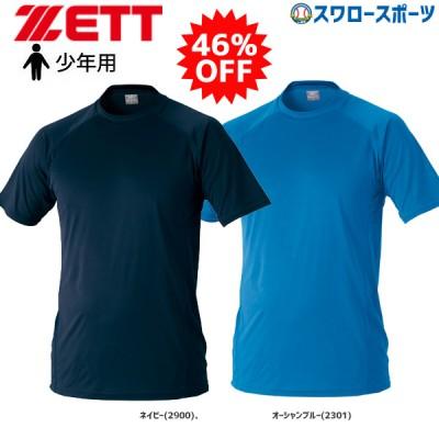 ゼット ZETT 少年 ハイブリッド アンダーシャツ 丸首 半袖 BO1710J