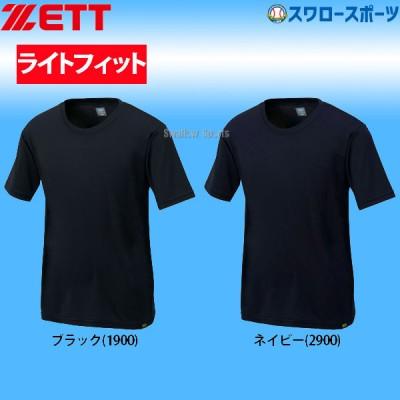 【即日出荷】 ゼット ZETT 限定 ライトフィット アンダーシャツ 夏用 半袖 Uネック BO1840