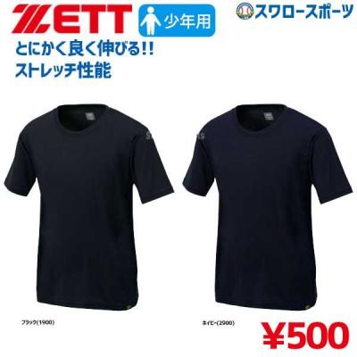 【即日出荷】 ゼット ZETT 限定 ウェア ゼロワンステージ ライトフィット アンダーシャツ 夏用 Uネック 半袖 少年用 BO1840J