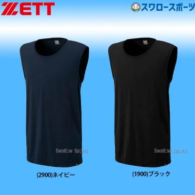 【即日出荷】 ゼット ZETT 限定 アンダーシャツ 野球 ライトフィット ゆるぴた Uネック ノースリーブ インナー BO7840