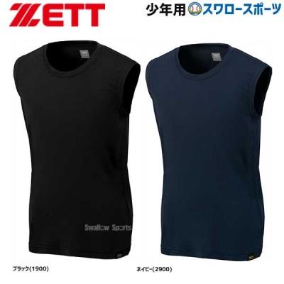 【即日出荷】 ゼット ZETT 限定 ウェア ゼロワンステージ ライトフィット アンダーシャツ Uネック ノースリーブ 少年用 BO7840J