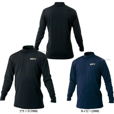 【即日出荷】 ゼット ZETT 限定 アンダーシャツ HEAT-Z ハイネック 長袖 (裏起毛) 冬用 BO8607