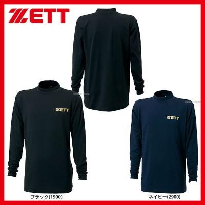 ゼット ZETT 限定 アンダーシャツ HEAT-Z ハイネック 長袖 (裏起毛) 少年用 冬用 BO8607J