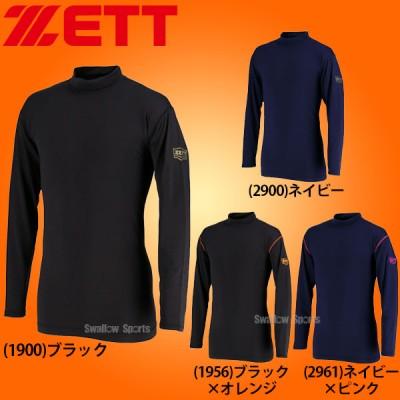 【即日出荷】 ゼット ZETT 限定 保温 アンダーシャツ HEAT-Z ハイネック 長袖 冬用 BO8608