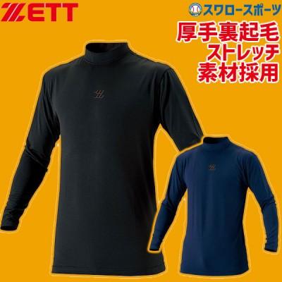 【即日出荷】 ゼット ZETT 限定 保温 アンダーシャツ HEAT-Z ハイネック 長袖 冬用 BO8619