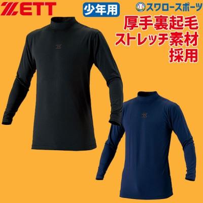 【即日出荷】  ゼット ZETT 限定 保温 アンダーシャツ HEAT-Z ハイネック 長袖 少年用 冬用 BO8619J