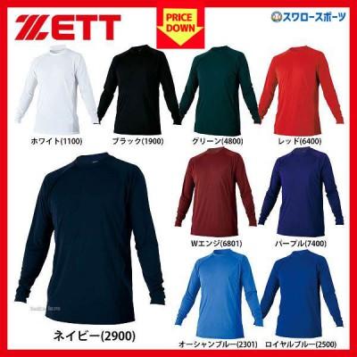 ゼット ZETT ウェア 丸首 長袖 ハイブリッド アンダーシャツ BO8710