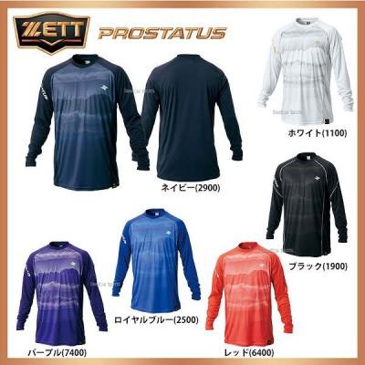 【即日出荷】 ゼット ZETT 限定 プロステイタス ハイブリッド アンダーシャツ 長袖 Oサイズ以上 BO8710HB