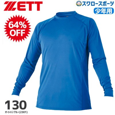 ゼット ZETT ウェア 少年用 丸首 長袖 ハイブリッド アンダーシャツ BO8710J