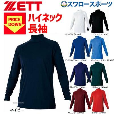 ゼット ZETT ウェア ハイネック 長袖 ハイブリッド アンダーシャツ BO8720