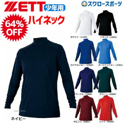 ゼット ZETT ウェア 少年用 ハイネック 長袖 ハイブリッド アンダーシャツ BO8720J