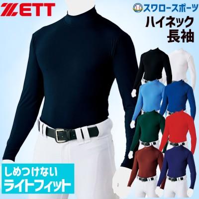 ゼット ZETT アンダーシャツ 限定 野球 ライトフィット ゆるぴた ハイネック 長袖 インナー BO8820