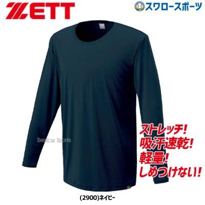 【即日出荷】 ゼット ZETT 限定 アンダーシャツ 野球 ライトフィット ゆるぴた Uネック 長袖 インナー BO8840