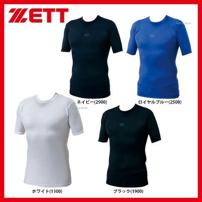 【即日出荷】 ゼット ZETT 限定  フィット アンダーシャツ ローネック 半袖 BO921ZL